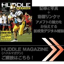 記事と写真+動画リンクでアメフトの魅力をお伝えする新感覚デジタル雑誌。HUDDLE MAGAZINE(ハドルマガジン)ご購読はこちら!